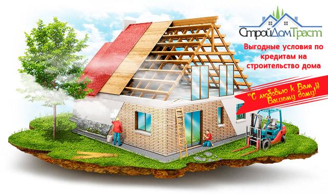 Кредит на строительство дома без залога кредит на карточку без процентов